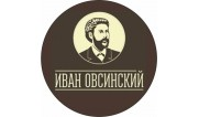 Иван Овсинский