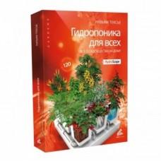 УИЛЬЯМ ТЕКСЬЕ «Гидропоника для всех». Всё о садоводстве на дому.