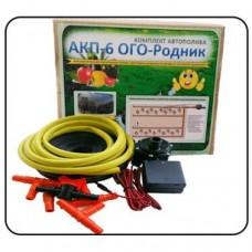Комплект автополива «АКП-6 ОГО-Родник-1».